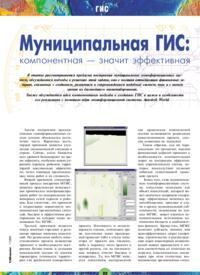 Журнал Муниципальная ГИС: компонентная - значит эффективная