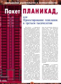 Журнал Пакет ПЛАНИКАД, или проектирование генпланов в третьем тысячелетии