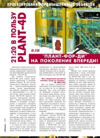 Журнал 21:20 в пользу PLANT-4D или «плант-фор-ди» на поколение впереди!