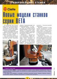 Журнал Новые модели станков серии BETA
