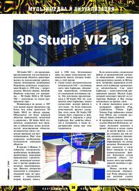 Журнал 3D Studio VIZ R3