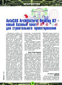 Журнал AutoCAD Architectural Desktop R2 - новый базовый пакет для строительного проектирования