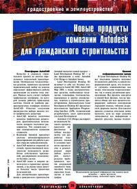 Журнал Новые продукты компании Autodesk для гражданского строительства