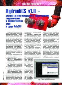 Журнал HydrauliCS v1.0 - система автоматизированного проектирования гидравлических и пневматических схем в среде AutoCAD