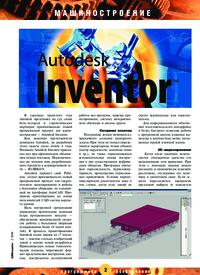 Журнал Autodesk Inventor R2
