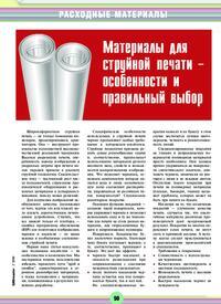 Журнал Материалы для струйной печати - особенности и правильный выбор