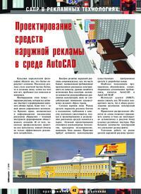 Журнал Проектирование средств наружной рекламы в среде AutoCAD