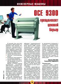 Журнал OCE 9300 преодолевает ценовой барьер