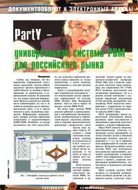 Журнал PartY - универсальная система PDM для российского рынка