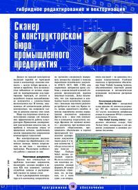 Журнал Сканер в конструкторском бюро промышленного предприятия