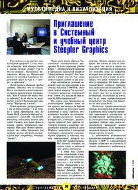 Журнал Приглашение в Системный и учебный центр Steepler Graphics