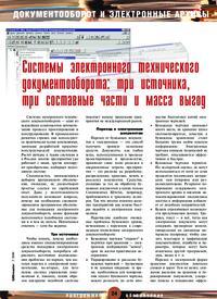 Журнал Системы электронного технического документооборота: три источника, три составные части и масса выгод