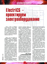 Журнал ElectriCS - проектируем электрооборудование