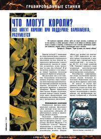 Журнал О применении фрезерно-гравировальных станков в различных отраслях промышленности, или Что могут короли