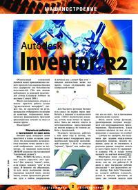 Журнал Autodesk Inventor R2 - часть вторая