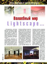 Журнал Волшебный мир Lightscape...