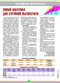 Журнал Новый материал для струйной пьезопечати