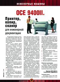 Журнал OCE 9400-II. Принтер, копир, сканер для инженерной документации