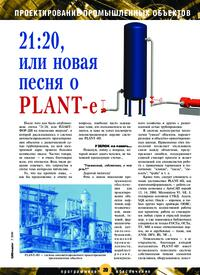 Журнал 21:20, или новая песня о PLANT-4D