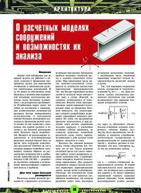 Журнал О расчетных моделях сооружений и возможностях их анализа