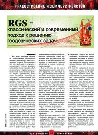 Журнал RGS - классический и современный подход к решению геодезических задач