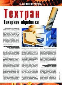Журнал Техтран Токарная обработка