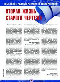Журнал Вторая жизнь старого чертежа