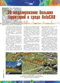 Журнал 3D-моделирование больших территорий в среде AutoCAD