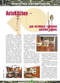 Журнал AutoKitchen - для истинных гурманов дизайна кухонь