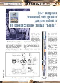 Журнал Опыт внедрения технологий электронного документооборота на компрессорном заводе «Борец»
