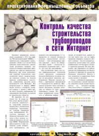 Журнал Контроль качества строительства трубопроводов в сети Интернет