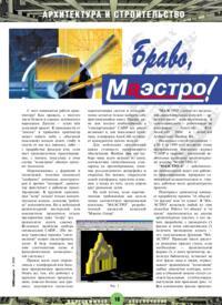 Журнал Браво, Маэстро!