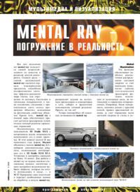 Журнал Mental Ray - погружение в реальность