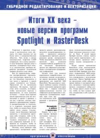 Журнал Итоги XX века - новые версии программ Spotlight и RasterDesk