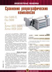 Журнал Сравнение репрографических комплексов Oce 9400-II, Oce 9600 и Xerox 8825 DDS, Xerox 8830 DDS