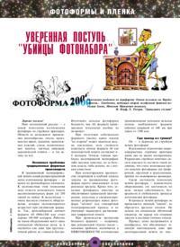 Журнал Уверенная поступь «УБИЙЦЫ ФОТОНАБОРА»