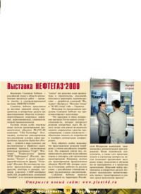 Журнал Выставка НЕФТЕГАЗ`2000