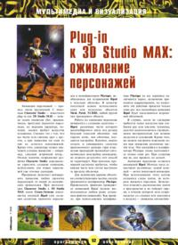 Журнал Plug-in к 3D Studio MAX: оживление персонажей