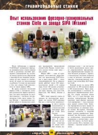 Журнал Опыт использования фрезерно-гравировальных станков Cielle на заводе SIPA (Италия)