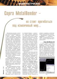 Журнал Copra MetalBender - не стоит прогибаться под изменчивый мир...