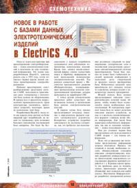 Журнал Новое в работе с базами данных электротехнических изделий в ElectriCS 4.0