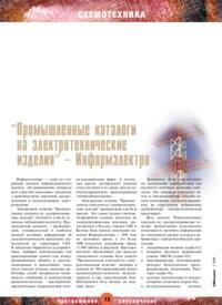 Журнал «Промышленные каталоги на электротехнические изделия» - Информэлектро