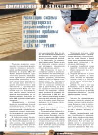 Журнал Реализация системы конструкторского документооборота и решение проблемы тиражирования документации в ЦКБ МТ «РУБИН»