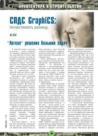 Журнал СПДС GraphiCS: почувствовать разницу, или «Легкое» решение больших задач