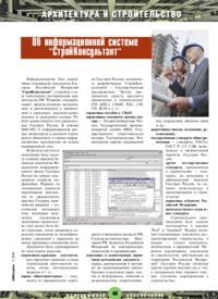 Журнал Об информационной системе «СтройКонсультант»