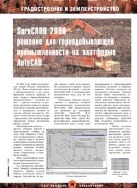 Журнал SurvCADD 2000 - решение для горнодобывающей промышленности на платформе AutoCAD
