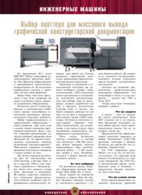 Журнал Выбор плоттера для массового вывода графической конструкторской документации
