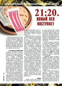 Журнал 21:20. Новый век наступает