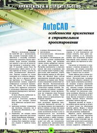 Журнал AutoCAD - особенности применения в строительном проектировании: масштаб