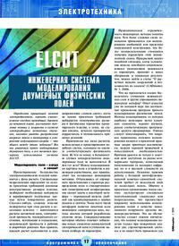 Журнал ELCUT - инженерная система моделирования двумерных физических полей